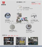 液體灌裝機通用型液體灌裝機生產線廠家直銷