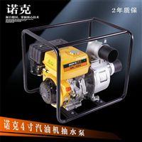 4寸汽油水泵小型自吸式水泵诺克NK-40X