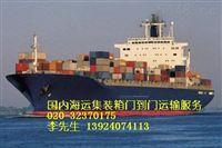 惠州到昆山海运公司