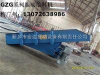 河南宏达生产GZG-180-6电机振动给料机