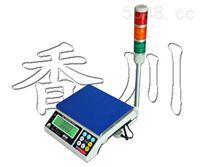 带开关量信号报警电子秤不干胶打印报警桌秤厂家招商