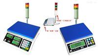 工业15kg声光报警电子桌秤带开关量信号输出报警桌秤