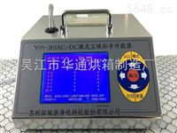 Y09-301尘埃粒子计数器LCD(AC-DC)