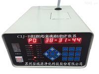 CLJ-BIIJ尘埃粒子计数器LED显示AC-DC