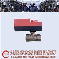 进口电动调节球阀高品质优选美国英克